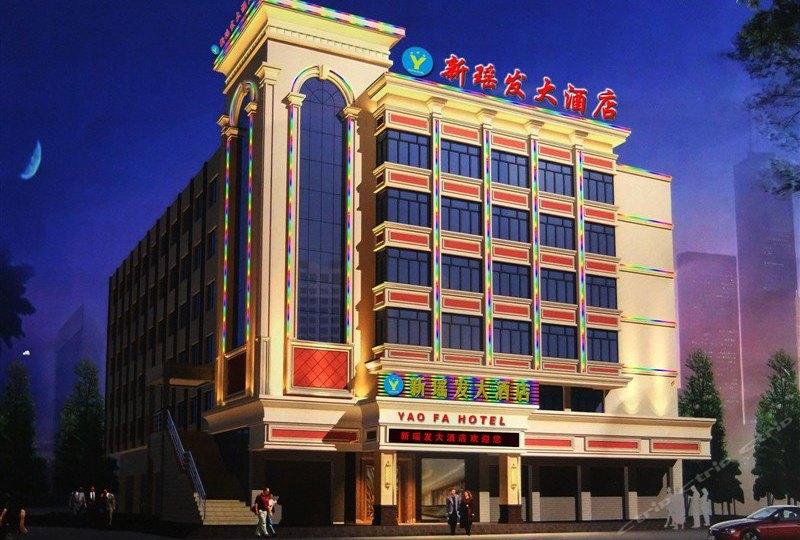 新瑶发大酒店