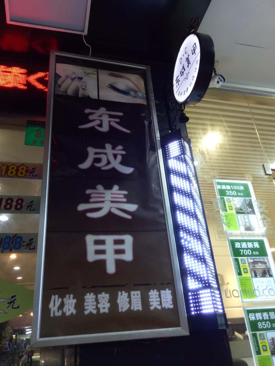 东城美甲美睫(万春花园店)
