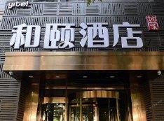 北京团结湖路和颐酒店