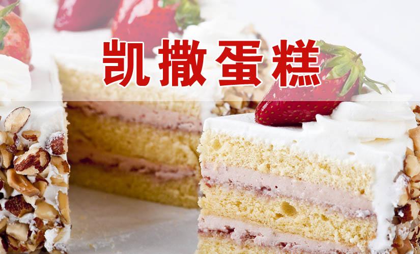 凯撒蛋糕(二中店)