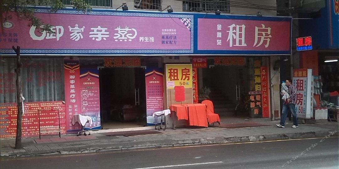 广州金雅苑旅馆