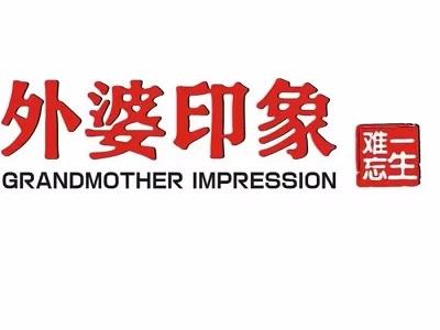 外婆印象(锦业路店)