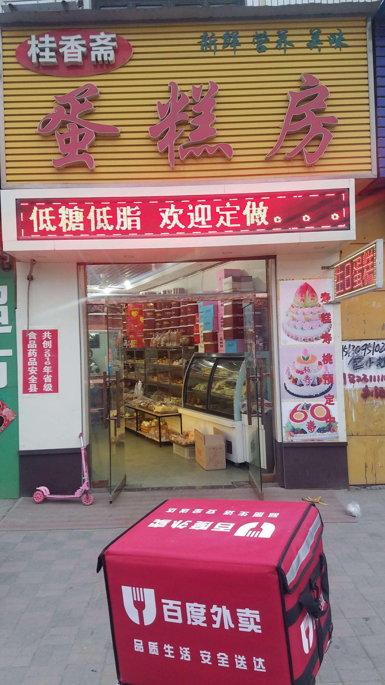 桂香斋蛋糕房