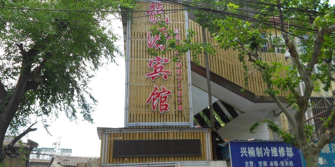 上海龙源商务宾馆