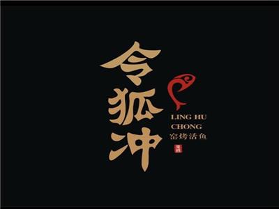 令狐冲窑烤活鱼(闽江路店)