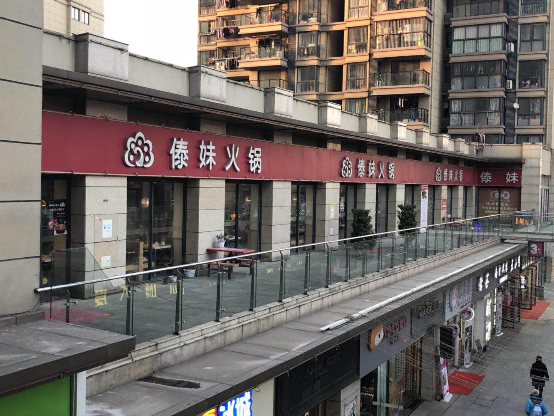 傣妹火锅(国购店)