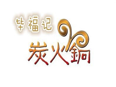 毕福记火锅烧烤城(群力店)