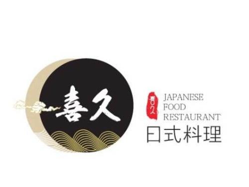 喜久日式料理店