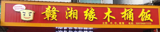 凤祥五金百货