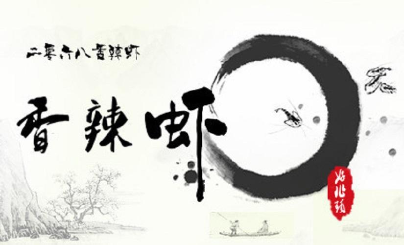 2068香辣虾(胡家庙直营店)