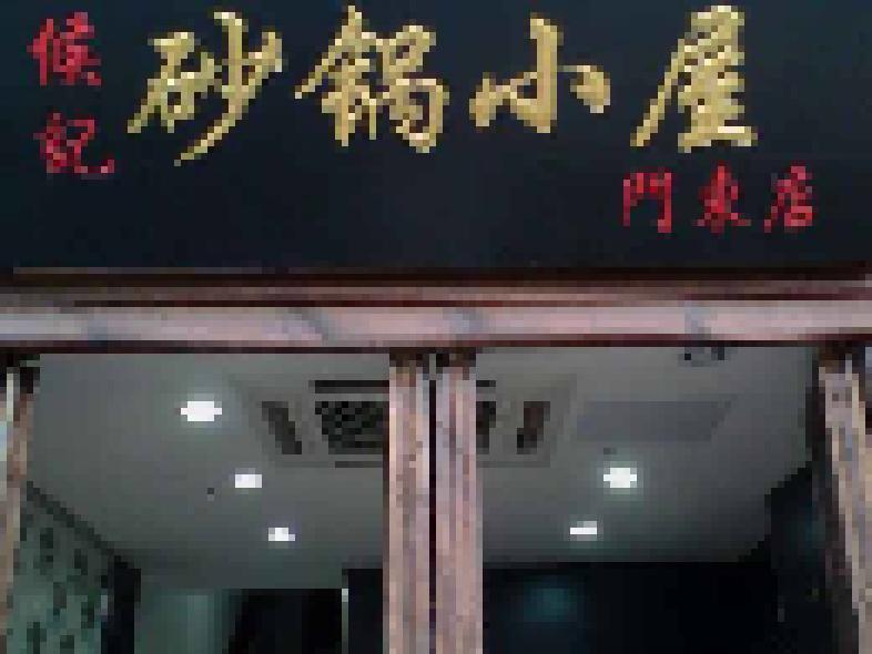 侯记砂锅小屋(老门东店)