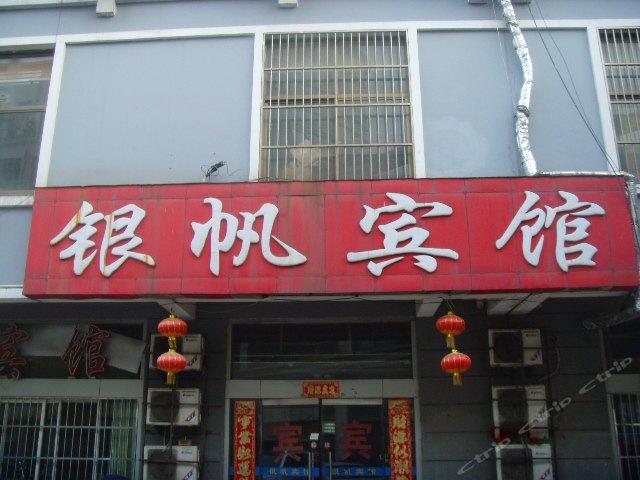 连云港银帆宾馆