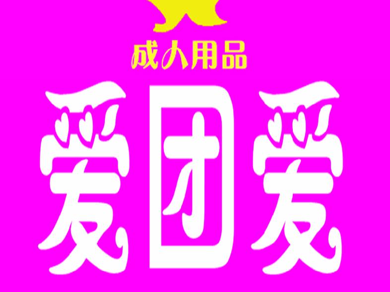 爱团爱主题情趣店(广州店)
