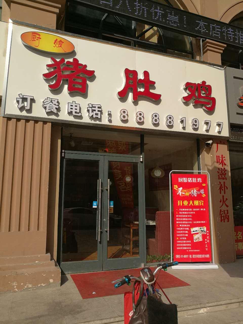 厨娘猪肚鸡(谈固北大街店)