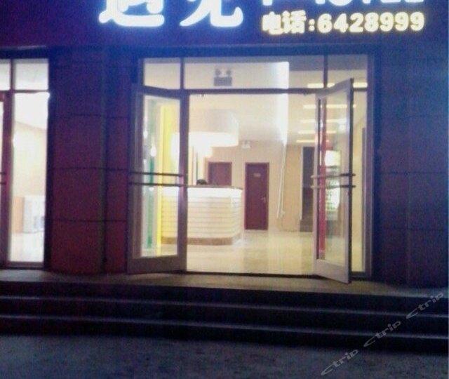 淄博遇见hotel旅馆