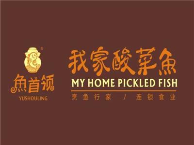 鱼首领我家酸菜鱼(民族大道店)
