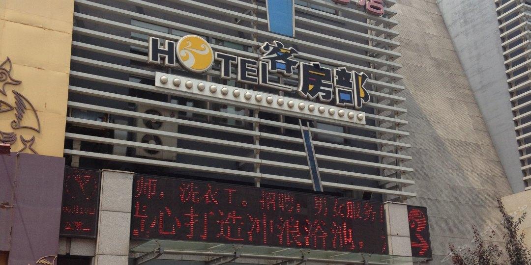金浪华休闲酒店