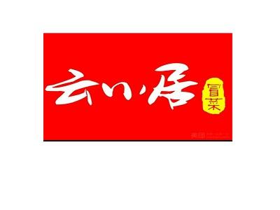 云小居冒菜香锅(光彩路店)