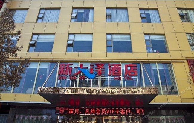 新大泽酒店