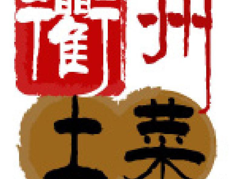 衢州特色鱼馆(秋滨店)