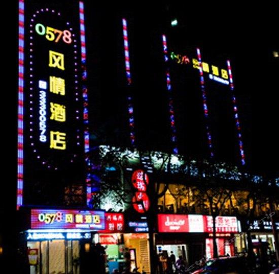 0578风情酒店(打浦桥店)