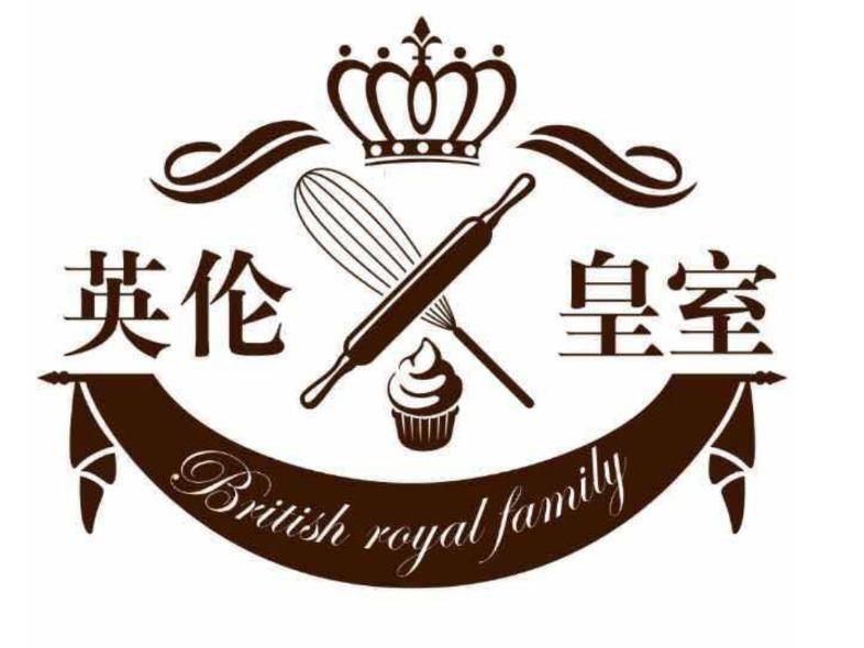 英伦皇室蛋糕