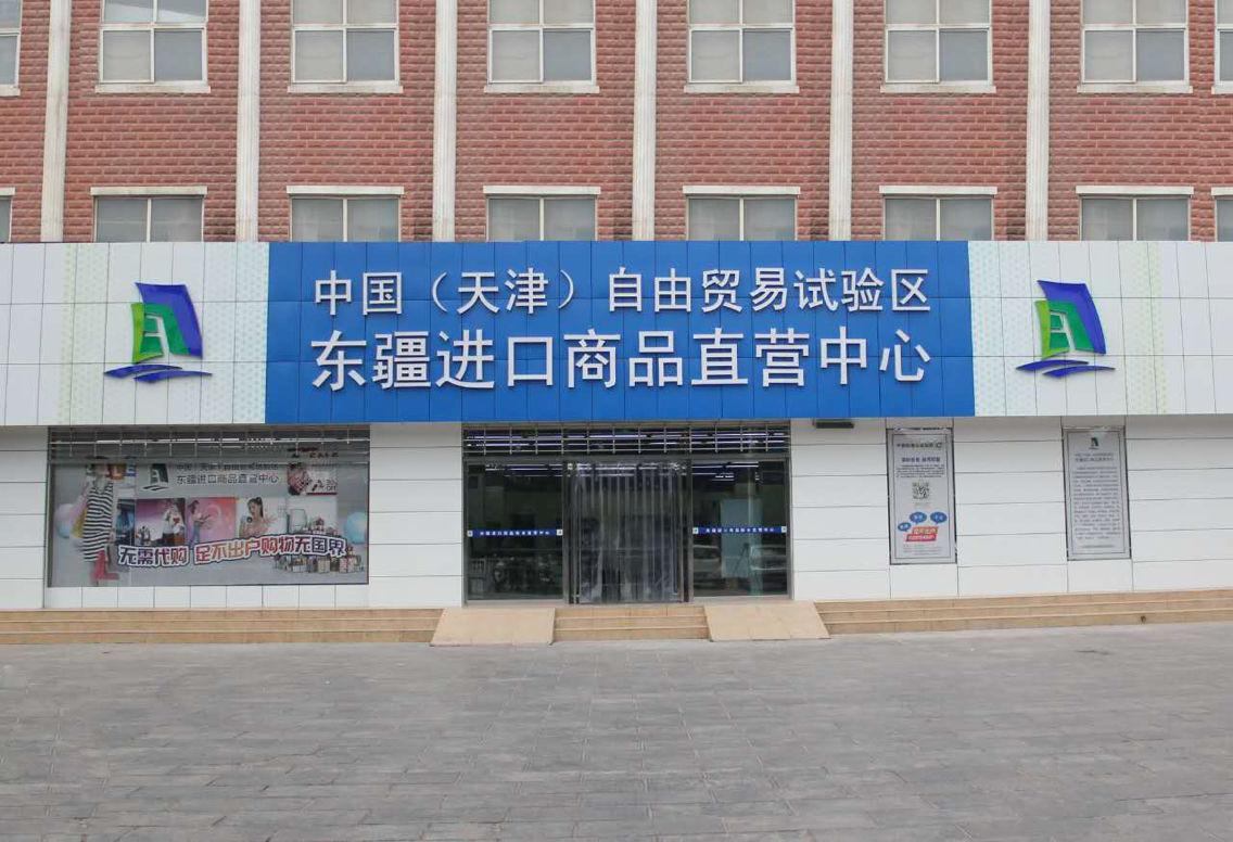 东疆进口商品直营中心