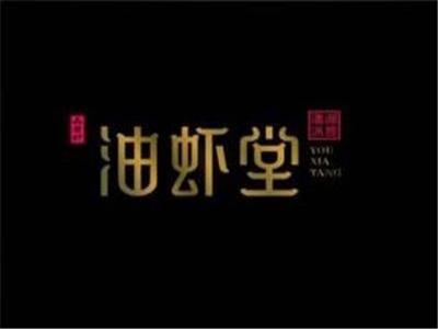 潇湘徐哥油虾堂