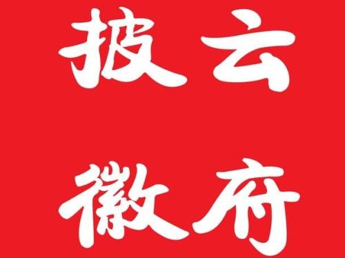 披云徽府(南二环店)