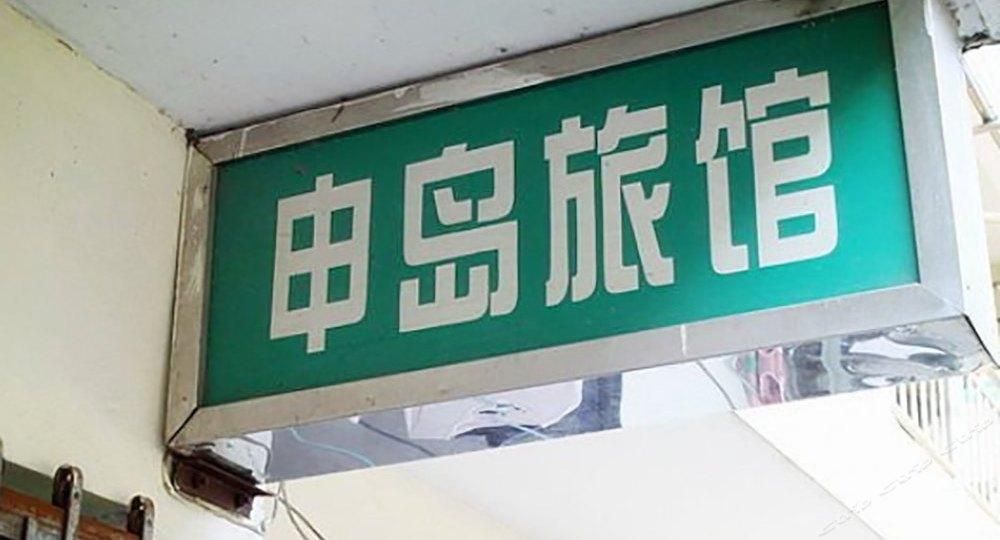 上海申岛旅馆