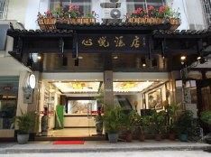 阳朔玫瑰木酒店