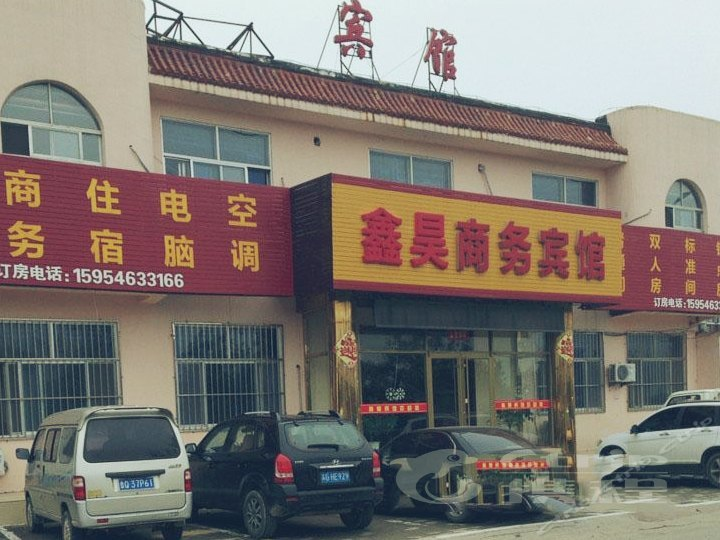 鑫昊商务宾馆