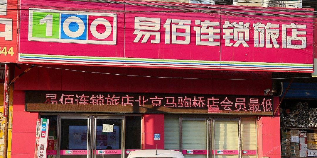 易佰连锁旅店(马驹桥店)