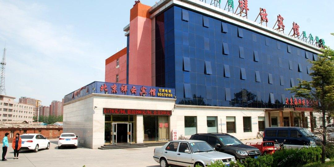 北京祥云宾馆