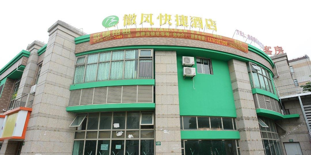 徽风快捷酒店(华夏东路地铁站店)