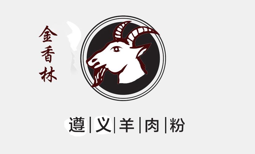金香林遵义羊肉粉(总店)