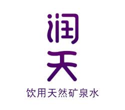 润天矿泉水厂直营水店