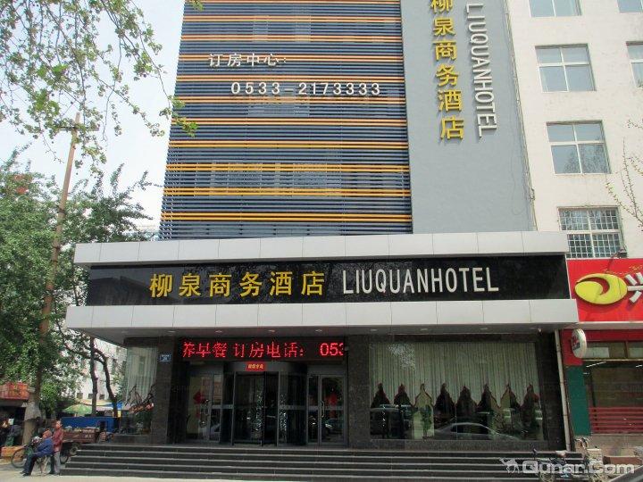 淄博柳泉商务酒店