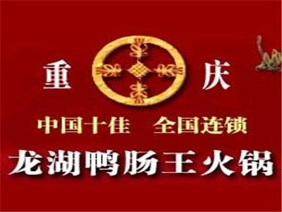 重庆龙湖鸭肠王(梅峰店)