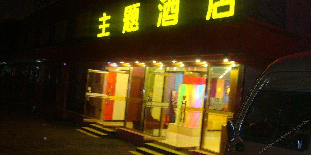 北京国汉主题酒店(志新店)