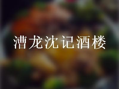 漕龙沈记酒楼(漕溪路店)