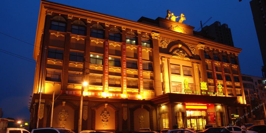 皇宫温泉大酒店