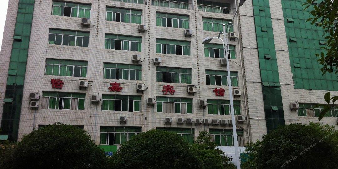 重庆丰都县怡嘉商务宾馆