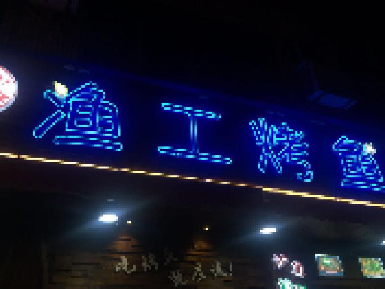 渔工烤鱼(桐乡店)