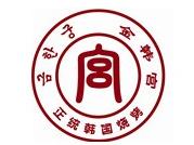 金韩宫韩国烧烤(黄陂店)