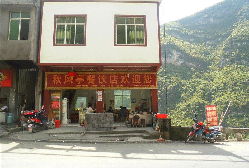 秋风亭餐饮店