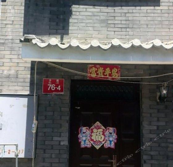北京司马台盛鑫源民俗院