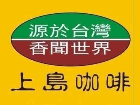上岛咖啡(熙和园店)