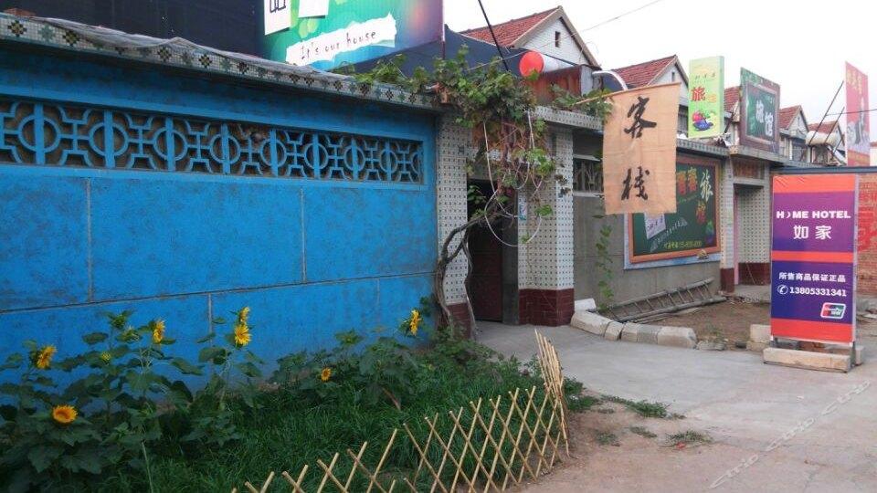 淄博如家旅馆