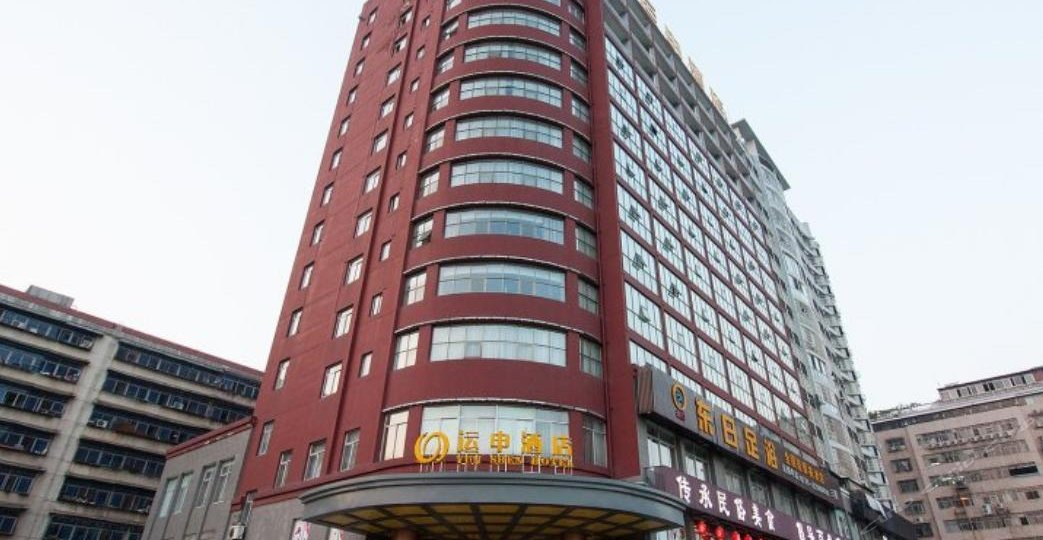 株洲运申酒店